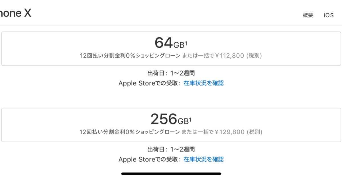 iPhone X、Appleのオンラインストアからの出荷が1〜2週間に短縮。