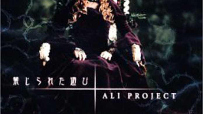 禁じられた遊び(ローゼンメイデンOP) - ALI PROJECTの歌詞と試聴レビュー