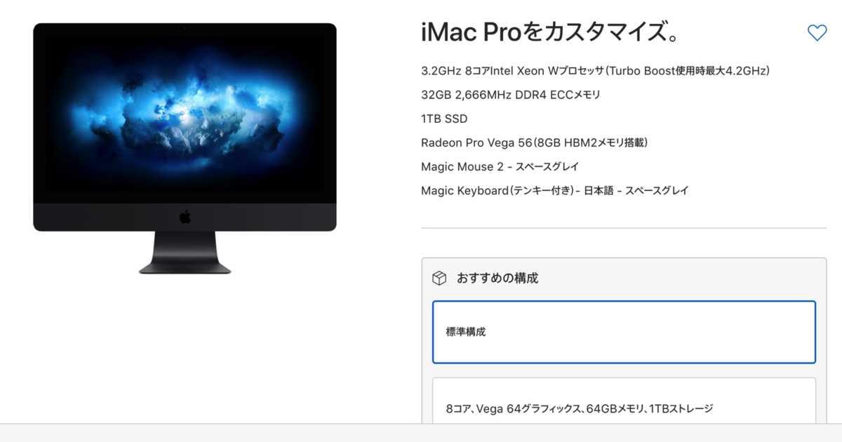 iMac Proがついに発売開始。価格は55万8,000円から。フルスペックは146万円なり・・・!