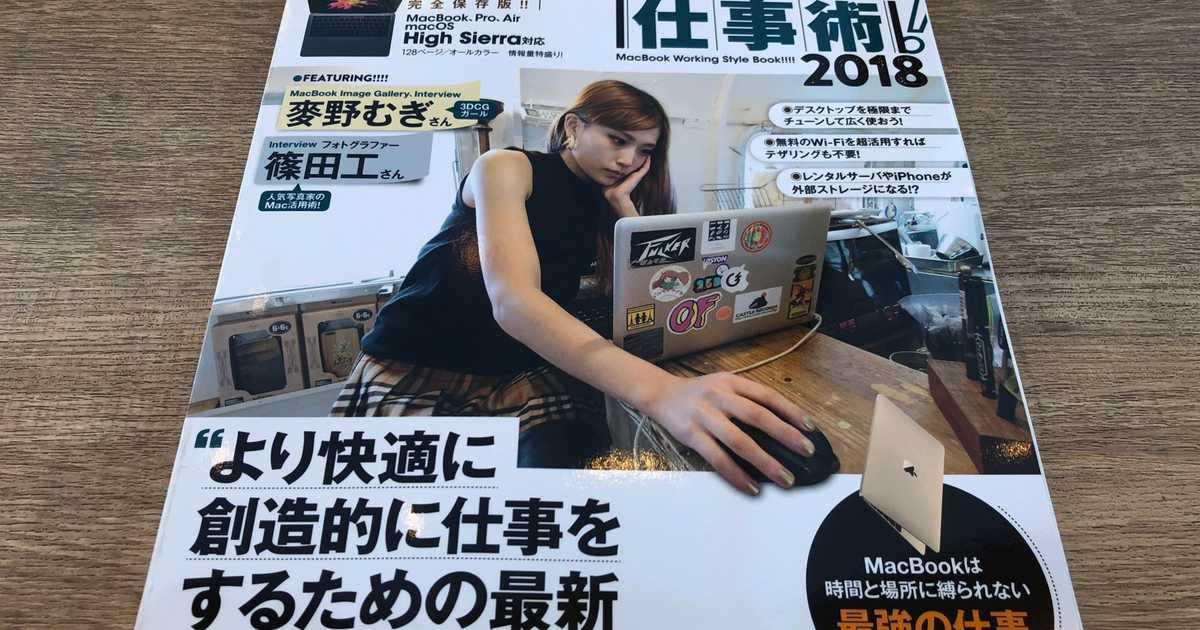 スタンダーズのムック本「MacBook 仕事術 2018」に当ブログが掲載されました。
