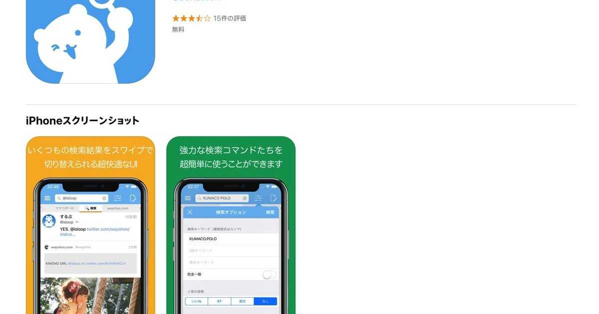 App Storeのウェブ版がリニューアル。伸縮自在のレスポンシブデザインに。