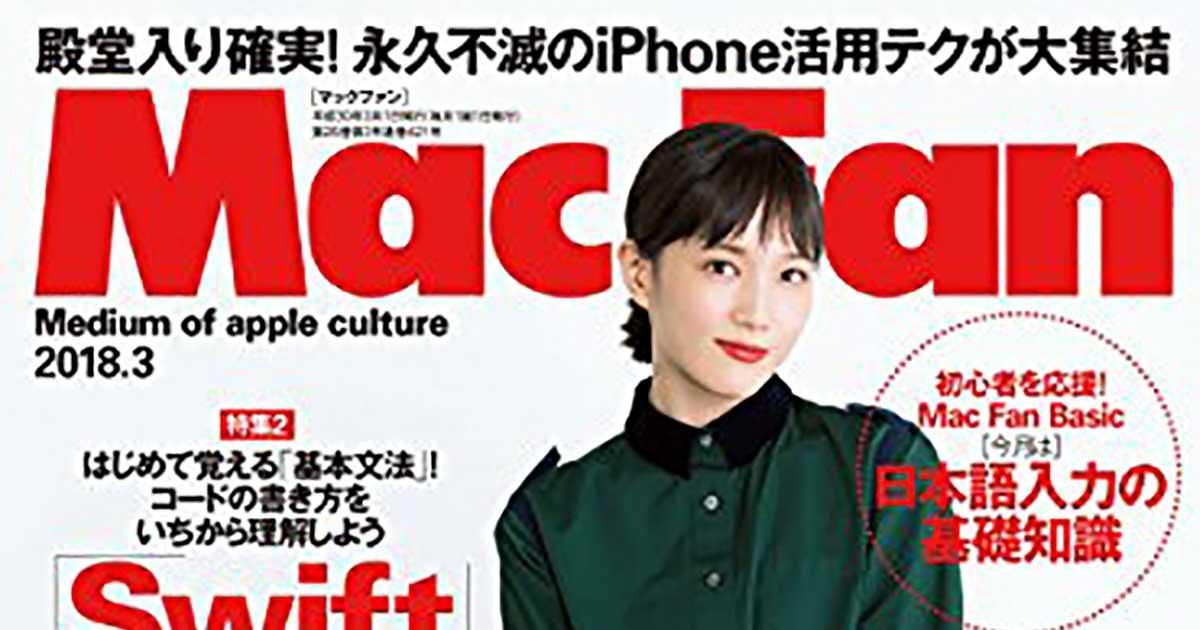 【お知らせ】Mac Fan3月号「iPhone便利ワザ総選挙」に当ブログが掲載されました。