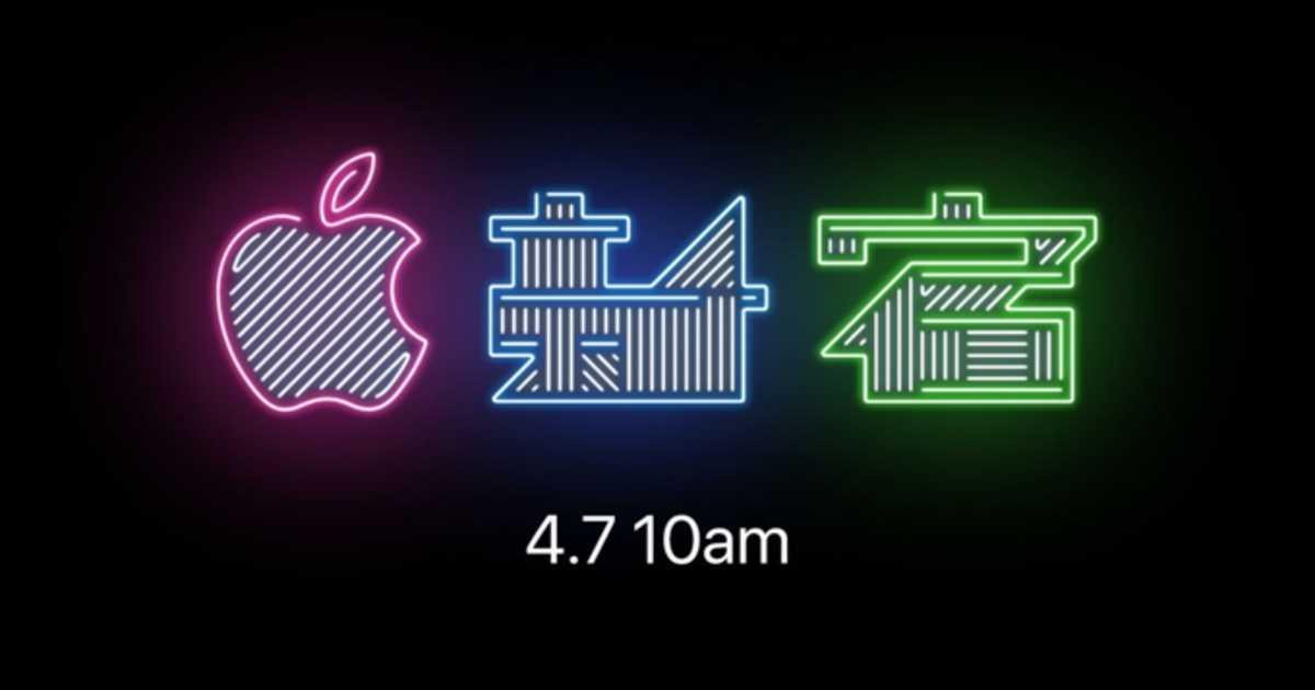 Apple、新宿に新しい直営店をオープン。4月7日!