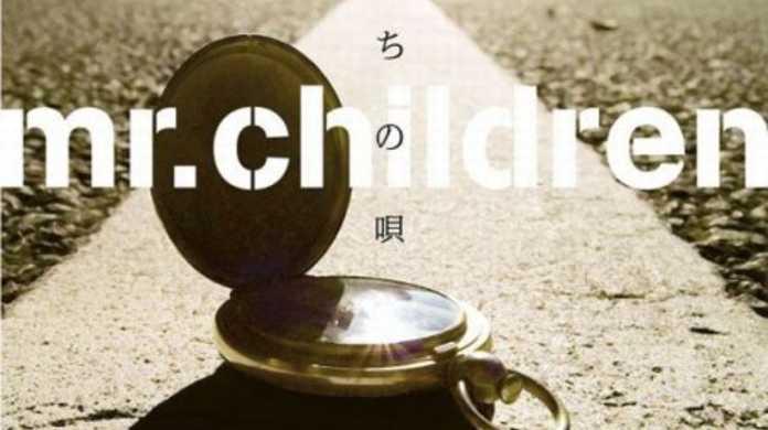 旅立ちの唄(恋空) - Mr.Childrenの歌詞と試聴レビュー