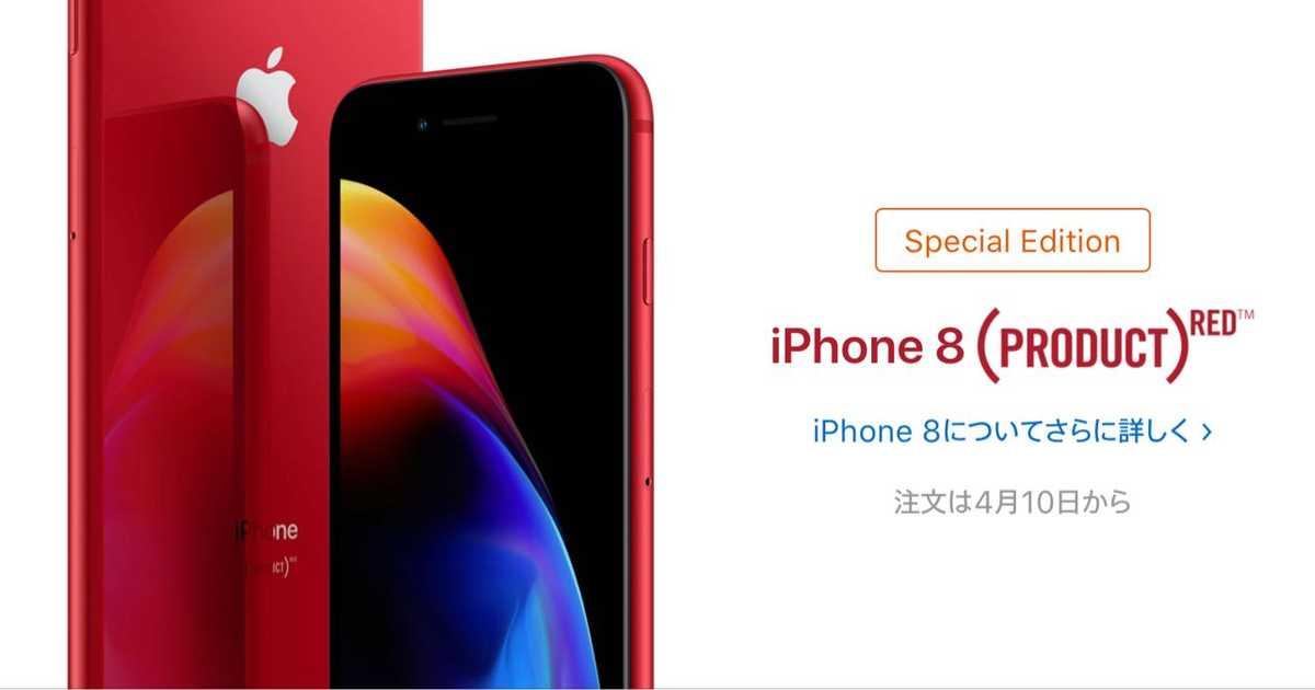 iPhone 8シリーズに赤色(プロダクトレッド)が追加。発売日は4月13日。