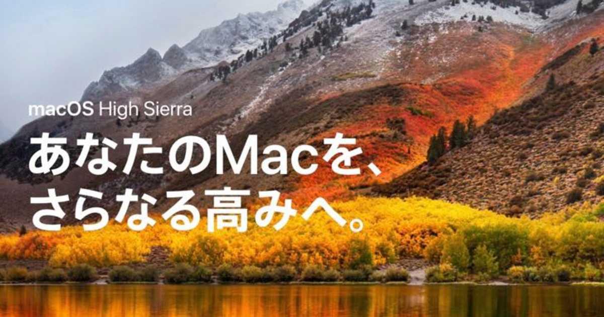 新型MacBook Pro用の「macOS High Sierra 10.13.6の追加アップデート」が登場。安定性と信頼性が向上。