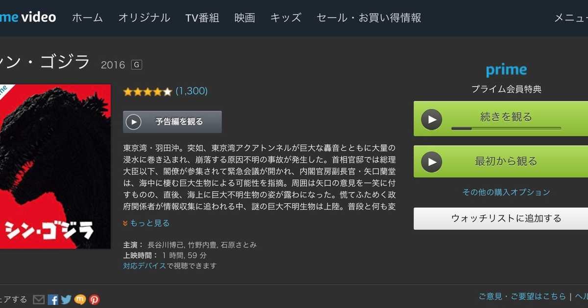 Amazonプライムビデオで「シン・ゴジラ」が見放題に!