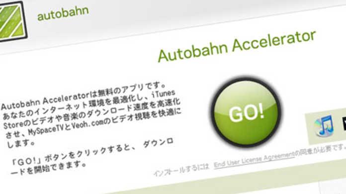 iTunes Storeのダウンロードを劇的に高速化する「Autobahn Accelerator」使い方