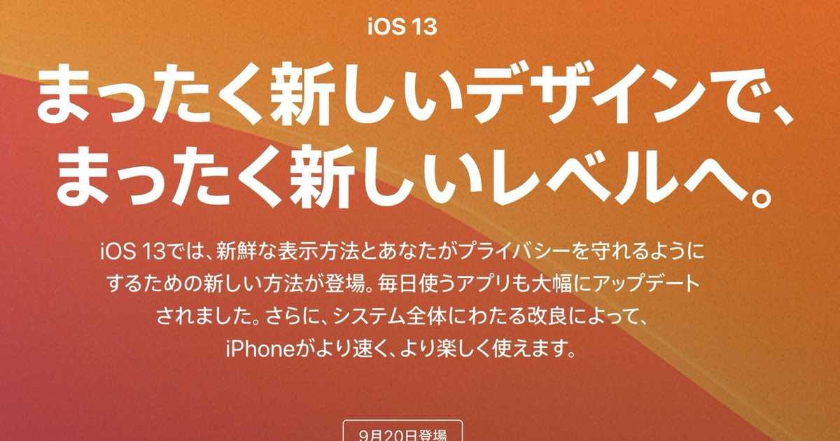 iOS13の配信日は9月20日。