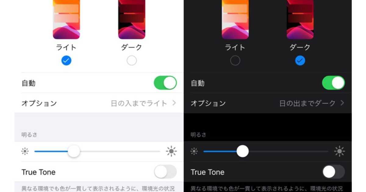 【iOS13新機能】iPhoneをダークモード/ライトモードに設定する方法。