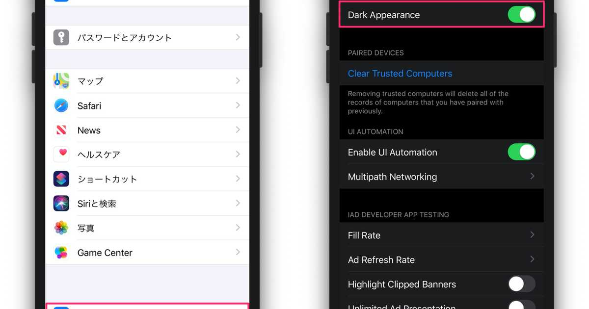 【iOS13・iPadOS】iPhone / iPad シミュレータをダークモードに設定する方法