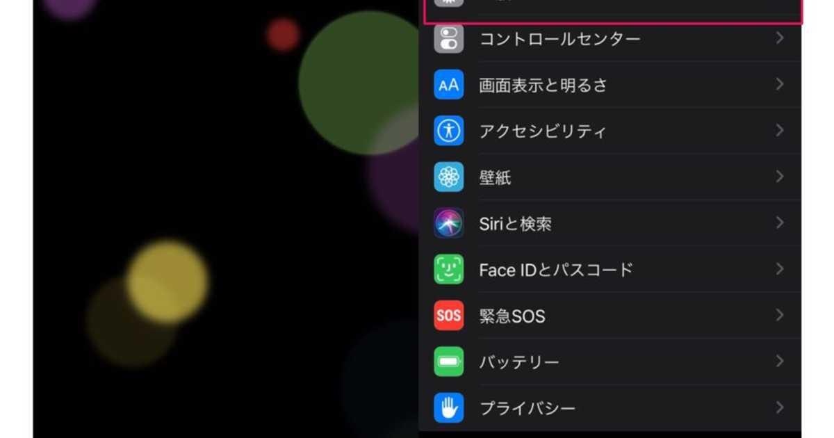 iOS 13にしたら全角スペースが出るんだけど。。。イヤ。。。という人は「スマート全角スペース」をオフに設定しよう!