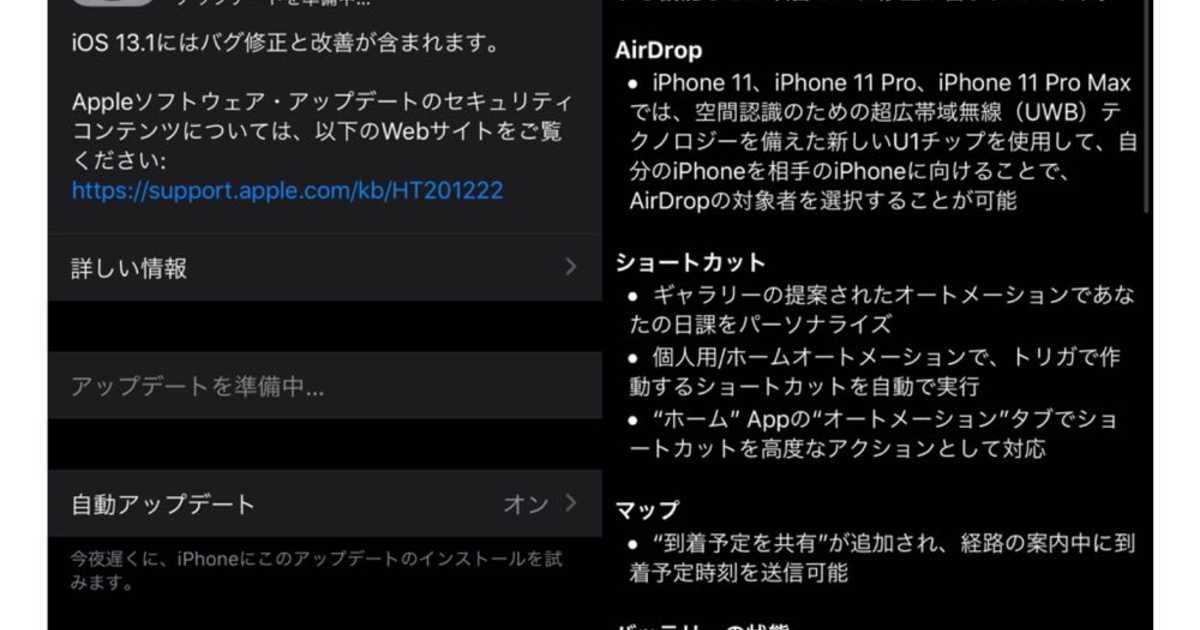 iOS13.1がリリース。AirDropやバッテリー充電の最適化を盛り込んだ内容。