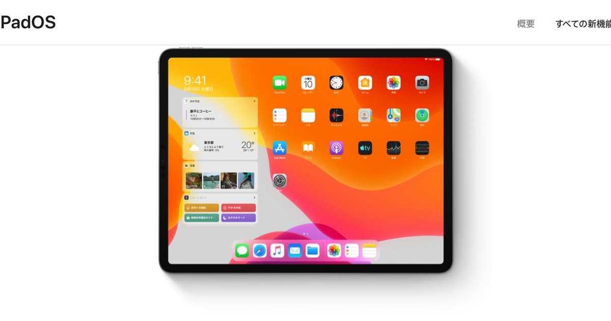 iPadOSがリリース。マルチウィンドウ、ZIP対応、ダークモードなどを搭載。