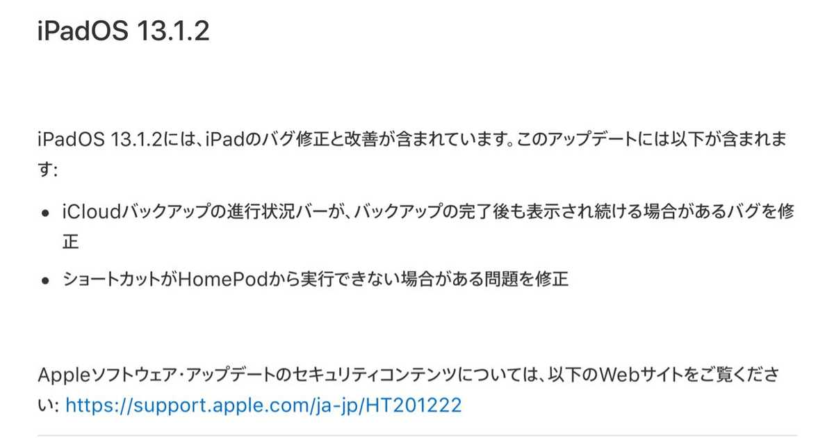 iPadOS13.1.2がリリース。いくつかのバグ修正。