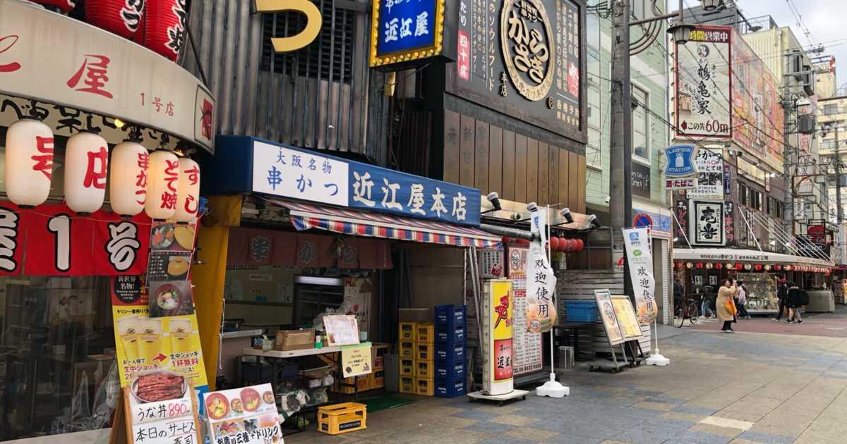 ふわふわな串カツがたまらない近江屋本店に行ってきた。