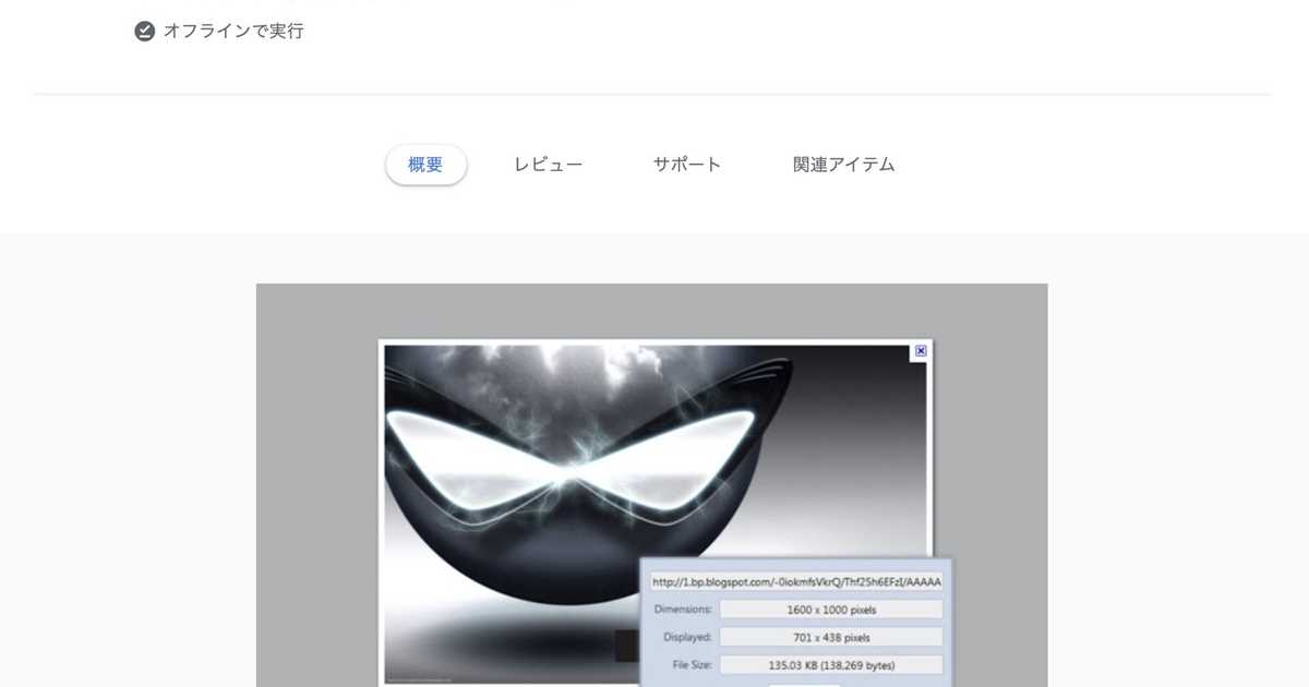 Google Chromeで表示している画像のサイズや拡張子が一発でわかる拡張機能が地味に便利でおすすめ。