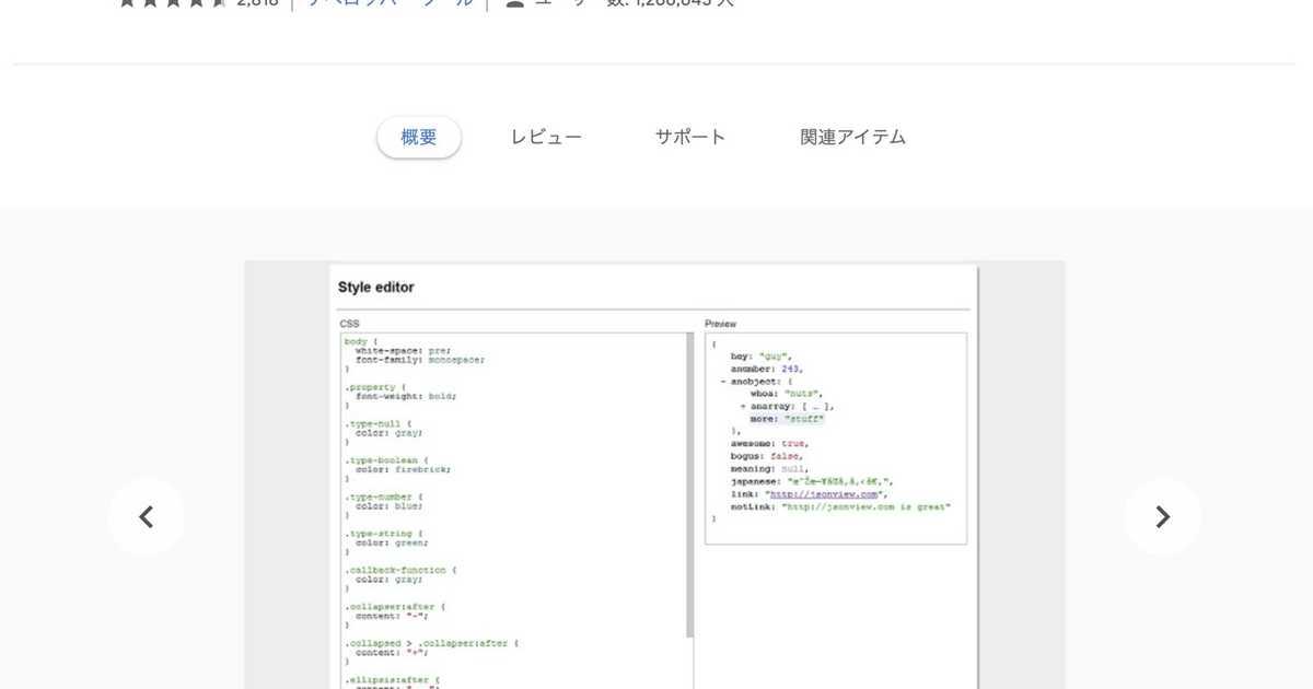 【Google Chrome】JSONを綺麗に整形してくれる「JSONView」が非常に捗っておすすめ。