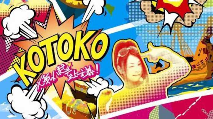 七転八起☆至上主義!(ハヤテのごとく! OP) - KOTOKOの歌詞と試聴レビュー