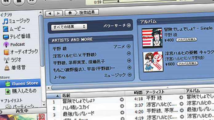 涼宮ハルヒの憂鬱やJAMProjectなどランティスの曲がiTunes Storeで買えるようになってるー!