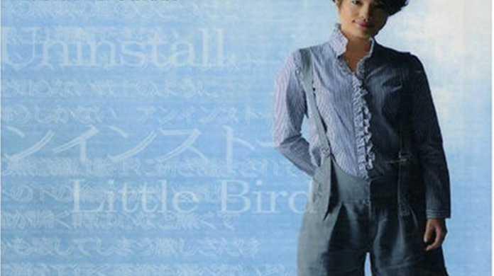 アンインストール(ぼくらのOP) - 石川智晶の歌詞と試聴レビュー