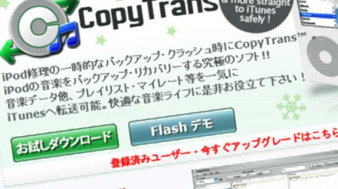 CopyTrans2とiPodを使ってボロボロになったiTunesライブラリを復活する方法。【PR】