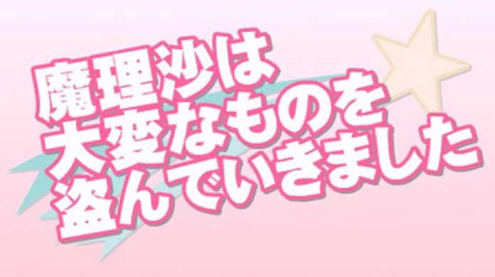 魔理沙は大変なものを盗んでいきましたレビュー - 藤咲かりん(miko)が歌う人間業じゃない中毒性あふるる歌。しかし歌詞意味不明・・・。