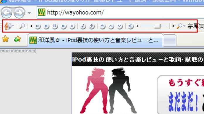 iTunesをIEとFirefoxから操作できるようにする超便利プラグイン「FoxyTunes」使い方