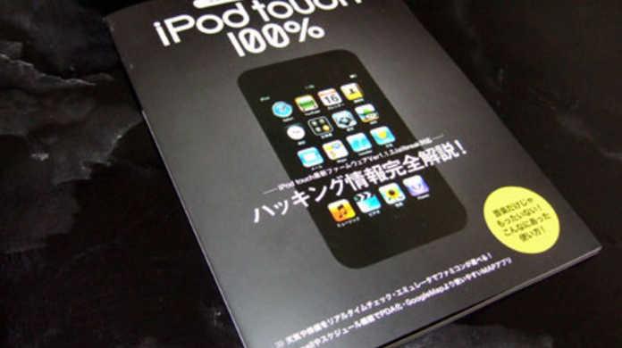 和洋風◎がiPod touch 100%Tune-Up Guideという本に掲載されました!