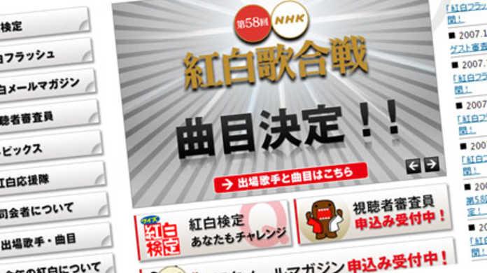 2007年第58回NHK紅白歌合戦出場者リストとアキバ枠にひとこといいたい。