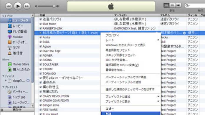 初心者のためのiPod & iPhone使い方講座「曲を削除する。」