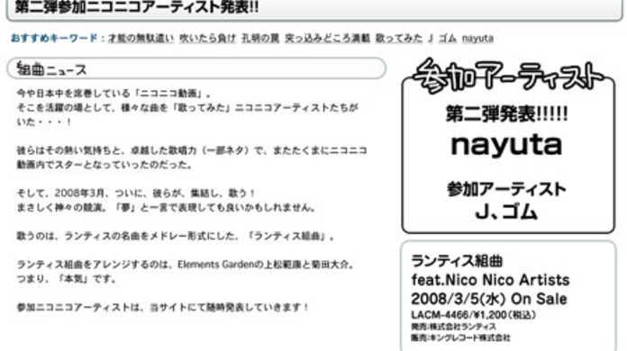 ランティス組曲に「nayuta」氏が参加決定ー!