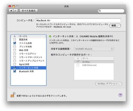 Macの設定は完了。