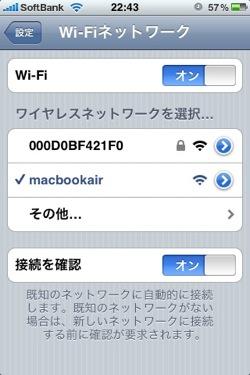 iPhoneにてWi-Fiの接続設定を施す。