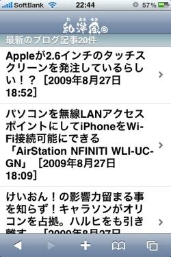 外でもiPhone&iPod touchのWi-Fi接続が可能に!
