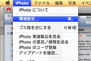 iPhotoの環境設定。