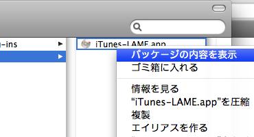 iTunes-LAMEのパッケージの内容を表示