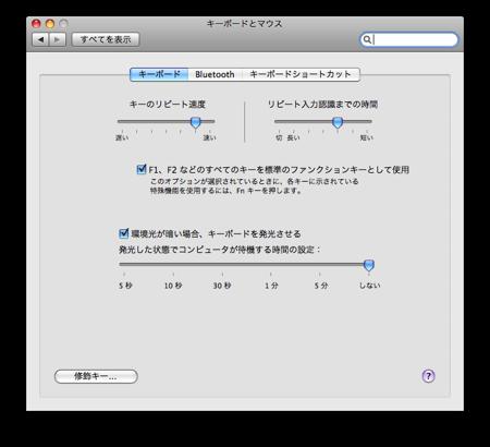 Macでファンクションキーをfnキー無しで使える方法。01