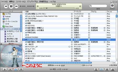 iTunesジャケット表示図