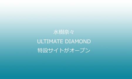 水樹奈々のNEWアルバム「ULTIMATE DIAMOND」特設サイトが開設。