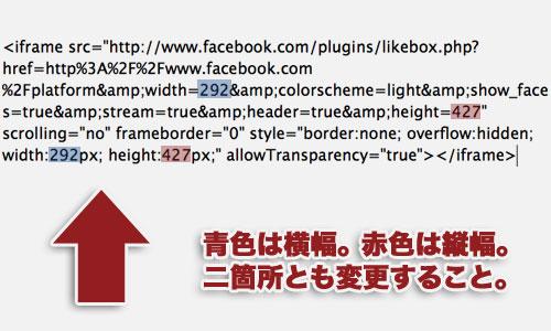 width-height-fanpage-change.jpg