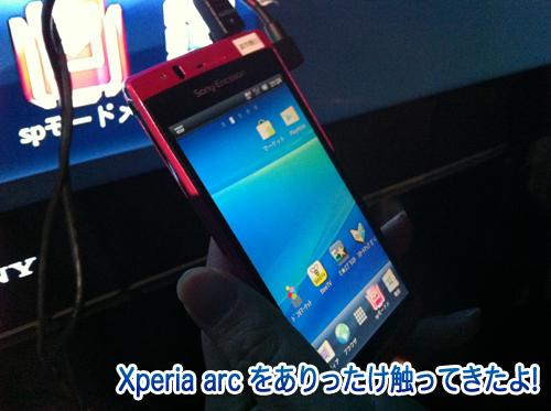 【動画】ソニーのAndroid「Xperia arc」を発売前にありったけ触ってきたよ!