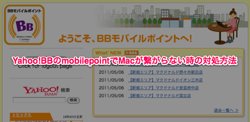 Yahoobb connect mac title mobilepoint