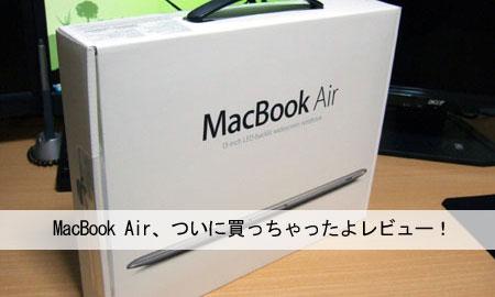 MacBook Air、超衝動的に買っちゃったよレビュー!