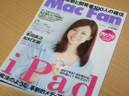 mac-fan-01.JPG